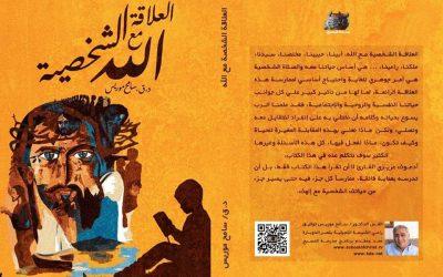 كتاب  للقس سامح موريس