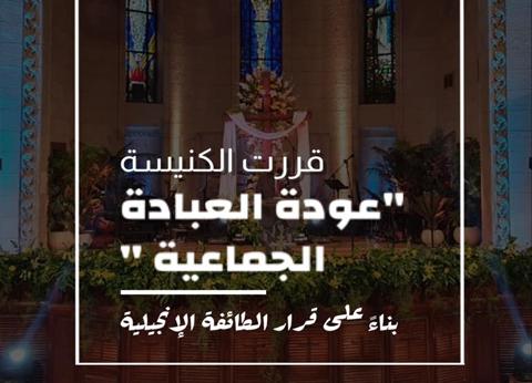 عودة اجتماعات الكنيسة