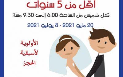 الدورة الدراسية للمخطوبين والمتزوجين