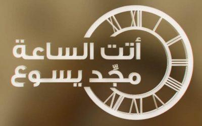 اعلان مؤتمر الصلاة ابريل ٢٠٢٠